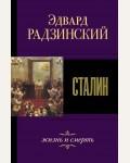 Радзинский Э. Сталин. Жизнь и смерть. Эдвард Радзинский. Лучшее