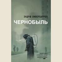 Ливербарроу Э. Чернобыль 01:23:40. Чернобыль: книги, ставшие основой знаменитого сериала