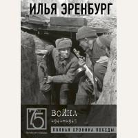 Эренбург И. Война. 1941-1945. 75 лет Великой Победы