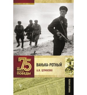 Шумилин А. Ванька-ротный. 75 лет Великой Победы