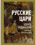 Радзинский Э. Русские цари. Наследие эпох