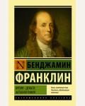 Франклин Б. Время - деньги. Автобиография. Эксклюзивная классика