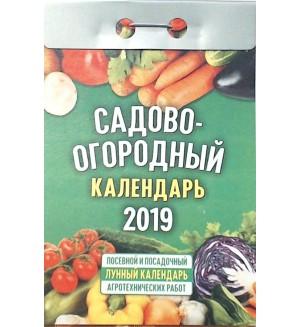 Садово-огородный. Календарь отрывной на 2019 год
