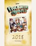Настольный календарь на 2018 год. Гравити Фолз. Гравити Фолз. Фан-книги