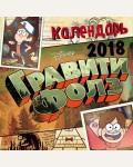 Календарь настенный на 2018 год. Гравити Фолз