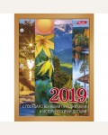 Календарь настольный перекидной на 2019 г., с праздниками, 2-х цв. блок,160л, ф.А6