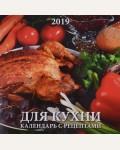 Календарь настенный перекидной на скрепке на 2019 год