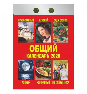 Календарь отрывной на 2020 год