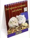 Календарь настольный-домик на 2020 год
