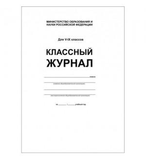 Классный журнал. 5-9 класс