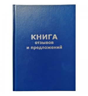 Книга отзывов и предложений А5, 96л., бумвинил, офсетный