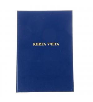 Книга учета 240л. кл А4 офсет,обл.бумвинил,тв.переплет