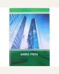 Книга учета OfficeSpace, А4, 96л, клетка, твердый переплет 7БЦ, блок офсет