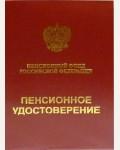 Бланк Пенсионное удостоверение тв.обложка