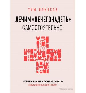 Ильясов Т. Лечим