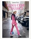 Госс Д. Сама себе стилист. Пошаговый план трансформации от известного fashion-блогера. #ОДРИ.STYLE