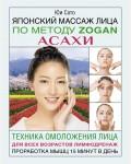 Сато Ю. Японский массаж лица по методу Zogan Асахи. Азбука здоровья