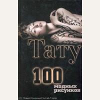 Ларина О. Тату. 100 модных рисунков.