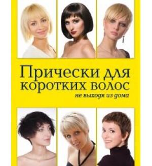 Живилкова Е. Прически для коротких волос не выходя из дома. KRASOTA. Домашний салон