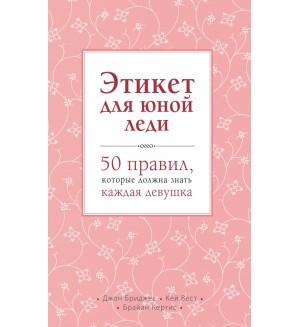 Бриджес Д. Этикет для юной леди. 50 правил, которые должна знать каждая девушка. KRASOTA. Этикет XXI века