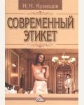 Кузнецов И. Современный этикет.