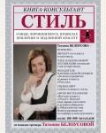 Белоусова Т. Стиль: о моде, хорошем вкусе, правилах приличия и подлинной красоте. Книга-консультант