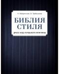 Найденская Н. Трубецкова И. Библия стиля. Дресс-код успешного мужчины. KRASOTA. Безупречный стиль