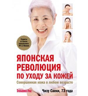 Чизу С. Японская революция по уходу за кожей. Совершенная кожа в любом возрасте. Академия женского здоровья