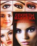 Пчелкина Э. Секреты макияжа. 101 образ роковой красавицы