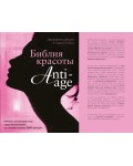 Стейси С. Ферли Д. Библия красоты anti-age. KRASOTA. Бестселлер