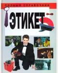 Орлова Л. Полный справочник. Этикет