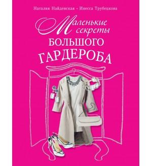 Найденская Н. Трубецкова И. Маленькие секреты большого гардероба. KRASOTA. Стильный гардероб