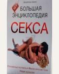 Айелло Д. Большая энциклопедия секса.