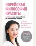 Ли В. Корейская философия красоты. Smart-подход для идеальной кожи без дорогостоящих вложений. Академия женского здоровья