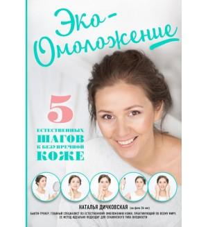 Дичковская Н. Эко-Омоложение. 5 естественных шагов к безупречной коже. Главные секреты женской красоты и здоровья