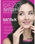 Баглык Е. Фейсбилдинг: красота и молодость лица. Звезда YouTube