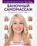 Каркукли Е. Баночный самомассаж: Мгновенный лифтинг-эффект. Faceday. Главные секреты женской красоты и здоровья