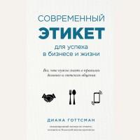 Готтсман Д. Современный этикет для успеха в бизнесе и жизни. KRASOTA. Этикет XXI века