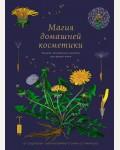 Бопре М. Магия домашней косметики. Лучшие натуральные рецепты для вашей кожи. Полезные знания