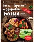 Могильный Н. Книга о вкусной и здоровой пище. Кулинарная энциклопедия