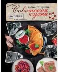 Спирина А. Советская кухня по ГОСТу и не только... Мировая еда