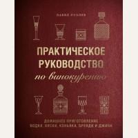 Иевлев П. Практическое руководство по винокурению. Домашнее приготовление водки, виски, коньяка, бренди и джина. Вина и напитки мира
