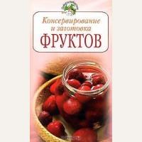 Молоховец Е. Консервирование и заготовка фруктов. Повар и поваренок.