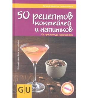 Адам Х. 50 рецептов коктейлей и напитков. От простого до изысканного. Иллюстрированная технология приготовления
