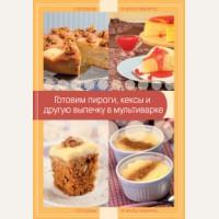 Готовим пироги, кексы и другую выпечку в мультиварке. Кулинария. Готовим в мультиварке