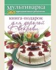 Гаврилова А. Книга-подарок для дорогой Свекрови. Мультиварка. 365 праздничных рецептов