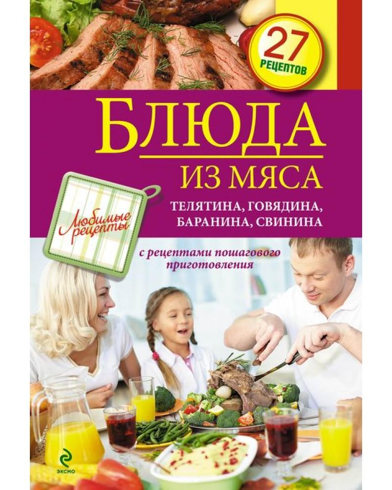 Кулинария свинина рецепты