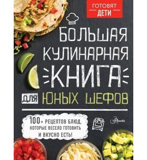 Большая кулинарная книга для юных шефов. Готовят дети