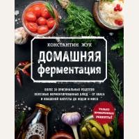 Жук К. Домашняя ферментация. Кулинарное открытие