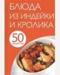 50 рецептов. Блюда из индейки и кролика. Кулинарная коллекция 50 рецептов